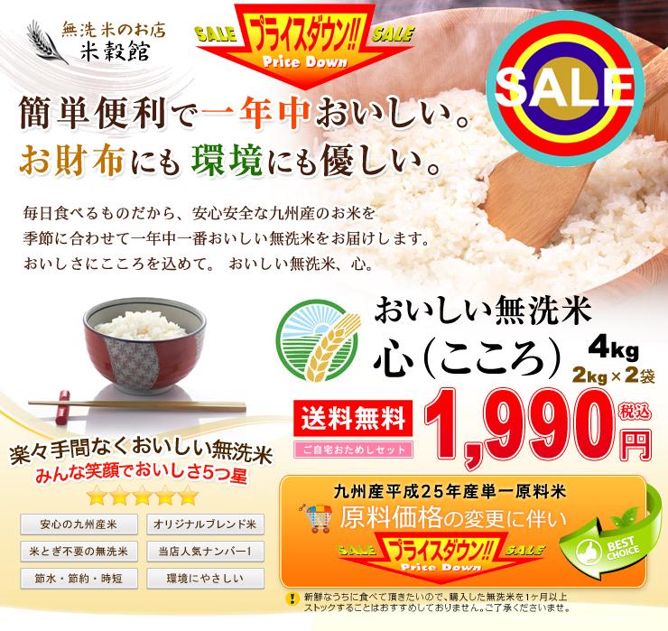 送料無料無洗米4kgはこちら