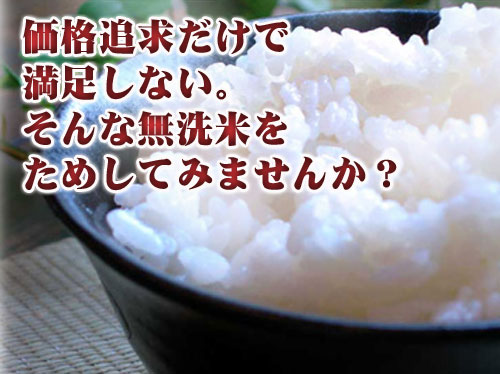 無洗米「心」